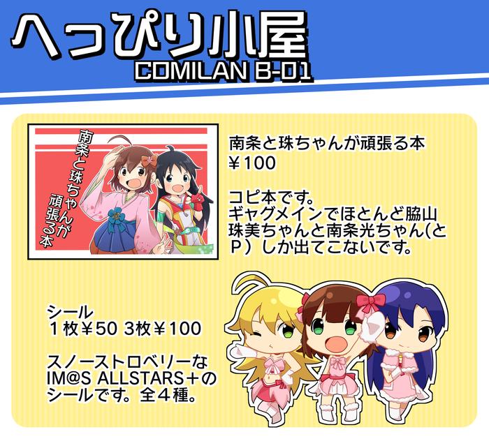 2015.9.13 富山COMILAN アイマス